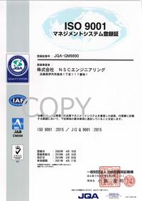 ISO 인증 정보
